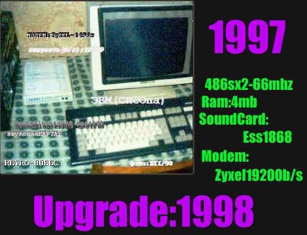 486sx66(1997-98)